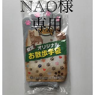 Nutro お散歩手袋 グローブ 手袋 ペット