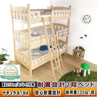 送料無料/エコ塗装F☆☆☆☆/耐震設計/北欧パイン3段ベッド高216cmNA (ロフトベッド/システムベッド)