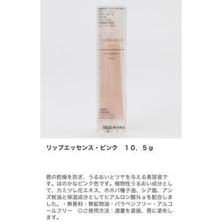 ムジルシリョウヒン(MUJI (無印良品))のMUJI リップトリートメントエッセンス美容液♡新品(リップグロス)