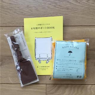 ツチヤカバンセイゾウジョ(土屋鞄製造所)の新品 土屋鞄 ランドセルレインカバー 革製ネームタグ(ランドセル)