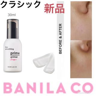 バニラコ(banila co.)のバニラコ プライムプライマー クラッシック banila co 韓国コスメ(化粧下地)