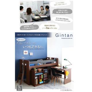 子供のやる気育てます✩木目調システムベッド Gintan お客様組み立て価格(ロフトベッド/システムベッド)