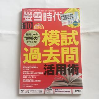 オウブンシャ(旺文社)の螢雪時代 2017 10月号(語学/参考書)