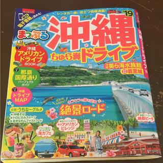 るるぶ 沖縄 ガイドブック 最新版