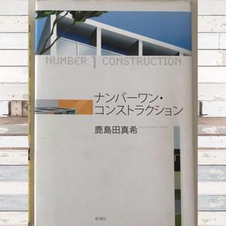 【2冊セット】鹿島田真希「ナンバーワン~」野火ノビタ「君の顔に~」(文学/小説)