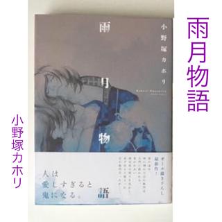 セット★小野塚カホリ「雨月物語」「虜囚」「~天使じゃないよ」(女性漫画)