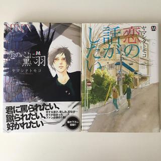 【BL2冊セット】ヤマシタトモコ「恋の心に黒い羽」「恋の話がしたい」(BL)