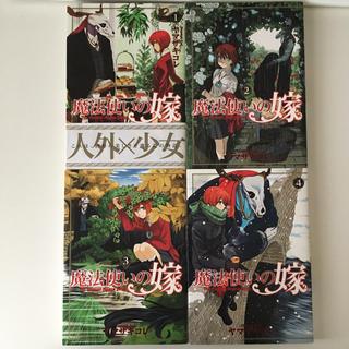 【4冊セット】ヤマザキコレ『魔法使いの嫁』1~4巻(少女漫画)