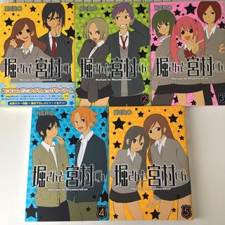 【5冊セット】HERO『堀さんと宮村くん』1~5巻(青年漫画)