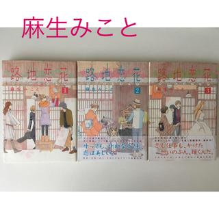 【3冊セット】麻生みこと『路地(ろぉじ)恋花』1~3巻(少女漫画)