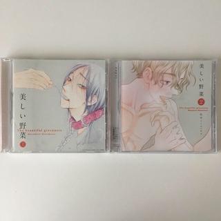 【ドラマCD】松本ミーコハウス「美しい野菜」1・2巻(アニメ)