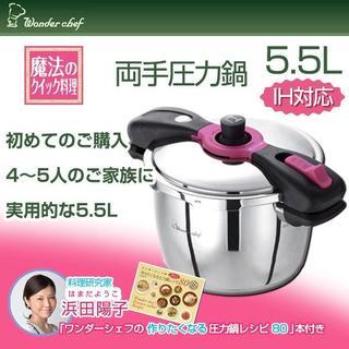 ワンダーシェフ(ワンダーシェフ)の(ワンダーシェフ)新・魔法のクイック料理 両手圧力鍋5.5L(調理機器)
