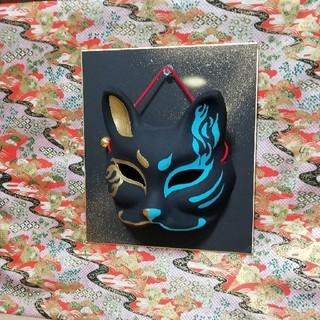 「送料込み」狐面 猫面 お面 コスプレ 花魁 和装 着物 浴衣 祭