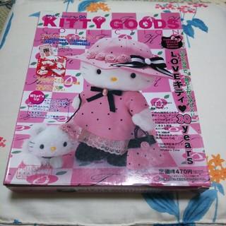 サンリオ(サンリオ)のキティ KITTY GOODS  30周年 付録付き(趣味/スポーツ/実用)