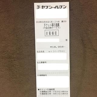小野大輔 LIVE TOUR 2018 東京公演チケット 2連番(声優/アニメ)