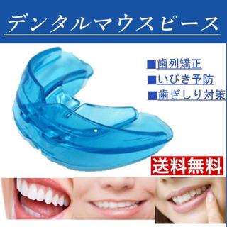 デンタルマウスピース 歯ぎしり対策 歯列矯正(その他)