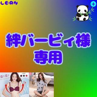【絆バービィ様専用】シームレス バストアップブラ カ... パープル 80B 他(ブラ)