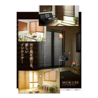 窓周りをすっきりお洒落に ❅*॰ॱ木製ブラインド【MOKUBE】W88xH183