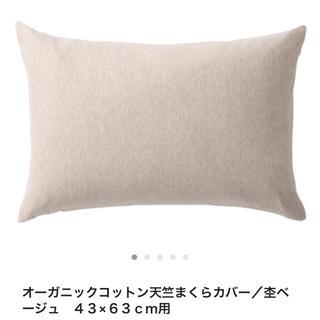 ムジルシリョウヒン(MUJI (無印良品))の無印枕カバー(シーツ/カバー)