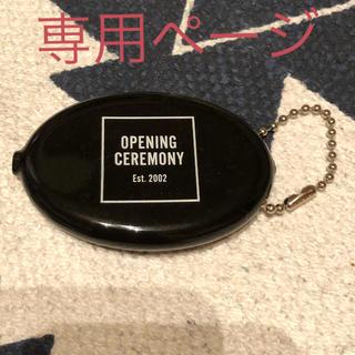 オープニングセレモニー(OPENING CEREMONY)の王里様 専用ページ(コインケース)