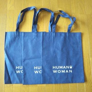 ヒューマンウーマン(HUMAN WOMAN)のヒューマンウーマンショップ袋3枚(ショップ袋)
