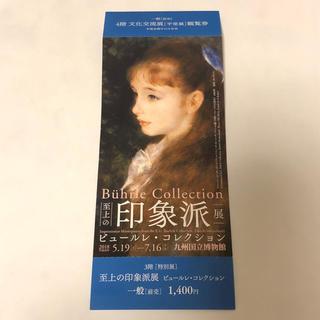 九州国立博物館 至上の印象派展 ビュールレ・コレクション チケット(美術館/博物館)