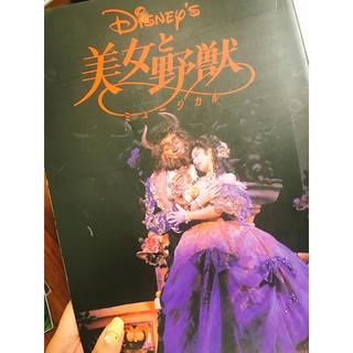 ディズニー(Disney)の【新品値下げ可】美女と野獣 劇団四季 ミュージカル パンフレット(ミュージカル)