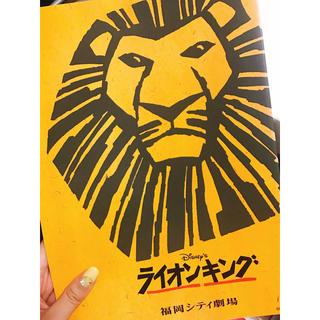 ディズニー(Disney)の【新品値下げ可】ライオンキング 劇団四季 ミュージカル パンフレット(ミュージカル)