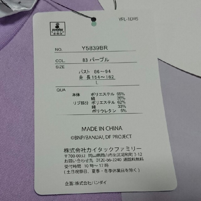 しまむら(シマムラ)のドリフェス ! しまむらコラボTシャツ 沢村千弦 Lサイズ レディースのトップス(Tシャツ(半袖/袖なし))の商品写真