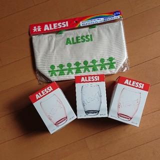アレッシィ(ALESSI)のアレッシィグラス ランチトートバック セット o(^o^)o(グラス/カップ)