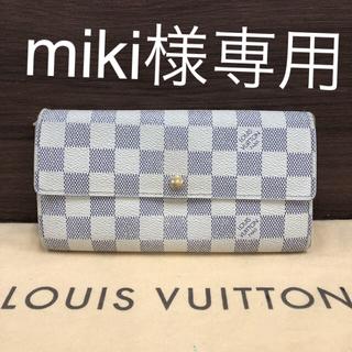 ルイヴィトン(LOUIS VUITTON)のお買い得!ルイヴィトン長財布(財布)