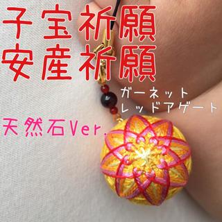 【No.69】子宝風水「さんかんの実」天然石Ver.イメージ手まりストラップ(チャーム)