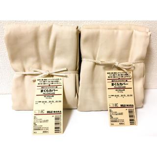 ムジルシリョウヒン(MUJI (無印良品))の新品タグ付き 無印良品 枕カバー ポリエステルサテン織 ベージュ 2点セット(シーツ/カバー)