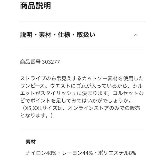 GU(ジーユー)の新品♡GU 半袖ストライプウエストマークワンピース♡ レディースのワンピース(ロングワンピース/マキシワンピース)の商品写真