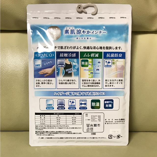 しまむら(シマムラ)の未使用 Lサイズ ブラック キャミソール 素肌涼やかインナー レディースのトップス(キャミソール)の商品写真