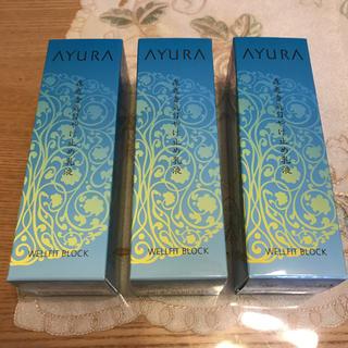 アユーラ(AYURA)のアユーラ ウェルフィットブロック 50ml 新品 3本セット(乳液/ミルク)