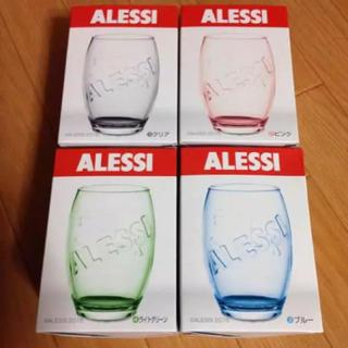 アレッシィ(ALESSI)の新品☆ALESSI グラス☆(グラス/カップ)