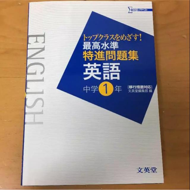 最高水準 特進問題集 英語 中学1年 エンタメ/ホビーの本(参考書)の商品写真