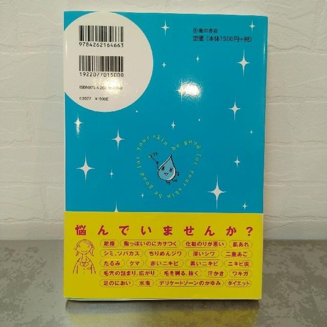 スキンケア基本辞典 エンタメ/ホビーの本(健康/医学)の商品写真