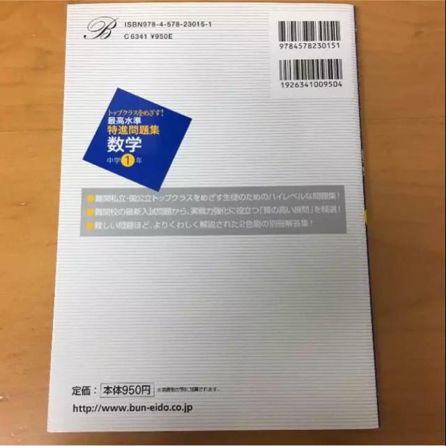 最高水準 特進問題集 数学 中学1年 エンタメ/ホビーの本(参考書)の商品写真