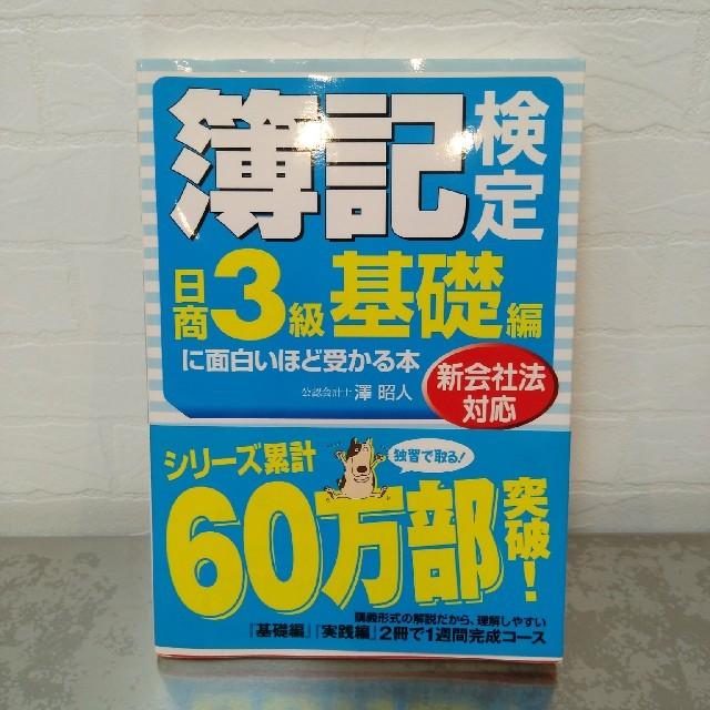 簿記検定 基礎編 エンタメ/ホビーの本(資格/検定)の商品写真