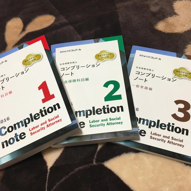 【社労士資格】クレアール コンプリーションノート エンタメ/ホビーの本(資格/検定)の商品写真