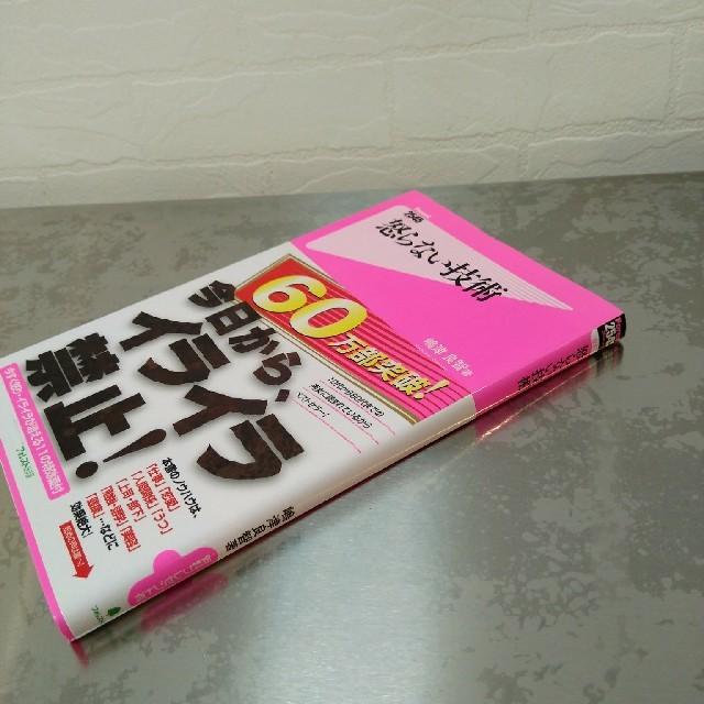 怒らない技術 エンタメ/ホビーの本(ノンフィクション/教養)の商品写真