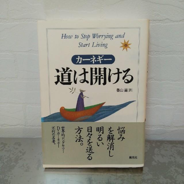 道は開ける カーネギー エンタメ/ホビーの本(ノンフィクション/教養)の商品写真