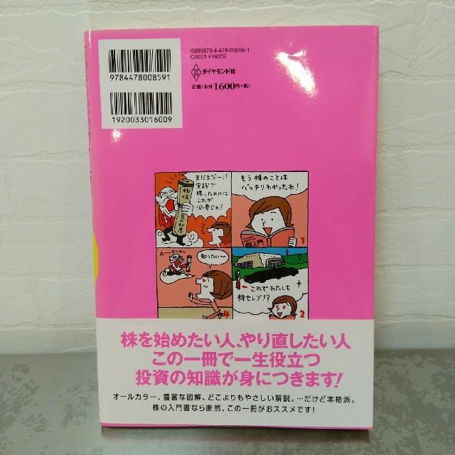 株入門 エンタメ/ホビーの本(ビジネス/経済)の商品写真