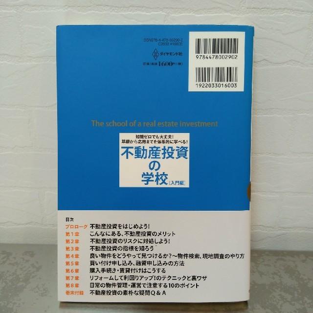 不動産投資 入門編 エンタメ/ホビーの本(ビジネス/経済)の商品写真