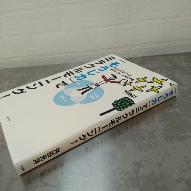 掃除力でミラクルモーニング エンタメ/ホビーの本(住まい/暮らし/子育て)の商品写真