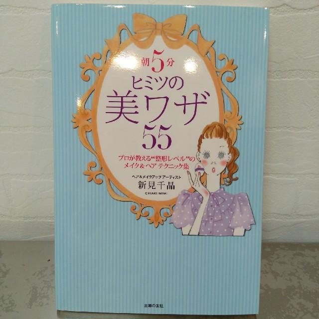 ヒミツの美ワザ55 エンタメ/ホビーの本(健康/医学)の商品写真