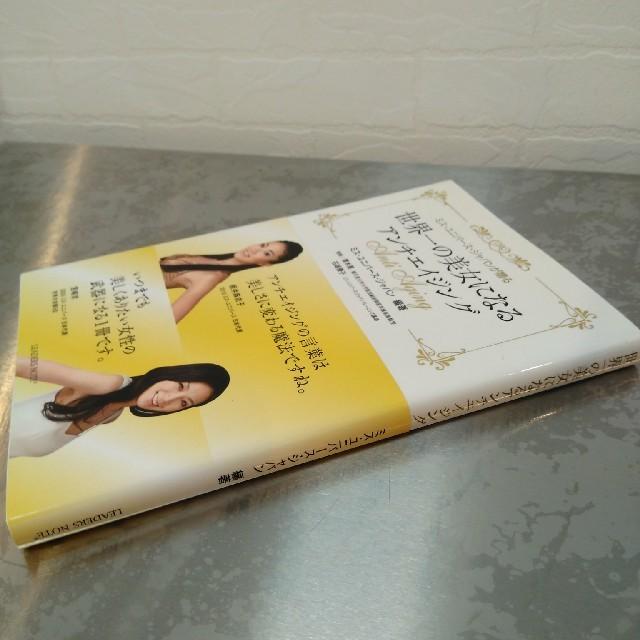 世界一の美女になるアンチエイジング エンタメ/ホビーの本(健康/医学)の商品写真