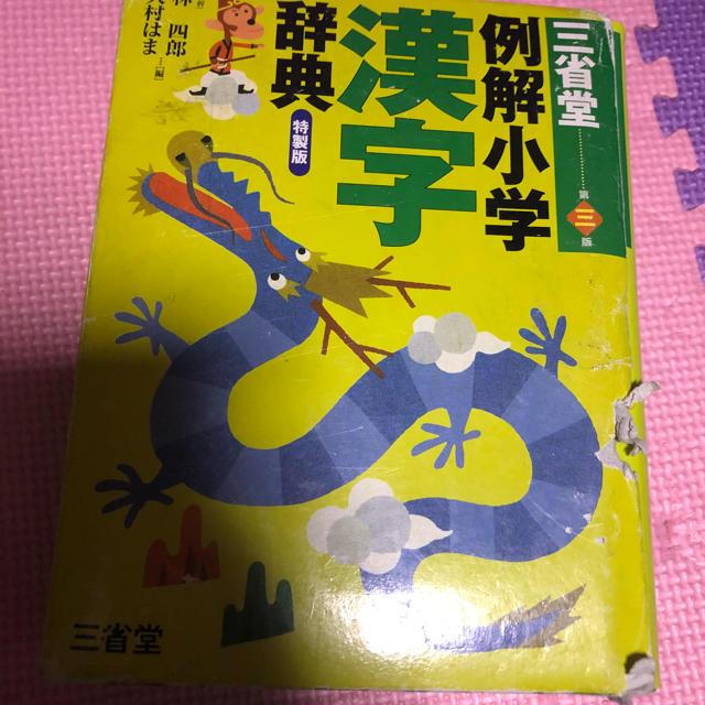 漢字辞典 エンタメ/ホビーの本(参考書)の商品写真